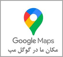 مکان ما بر روی نقشه
